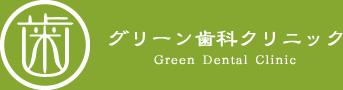 グリーン歯科クリニック